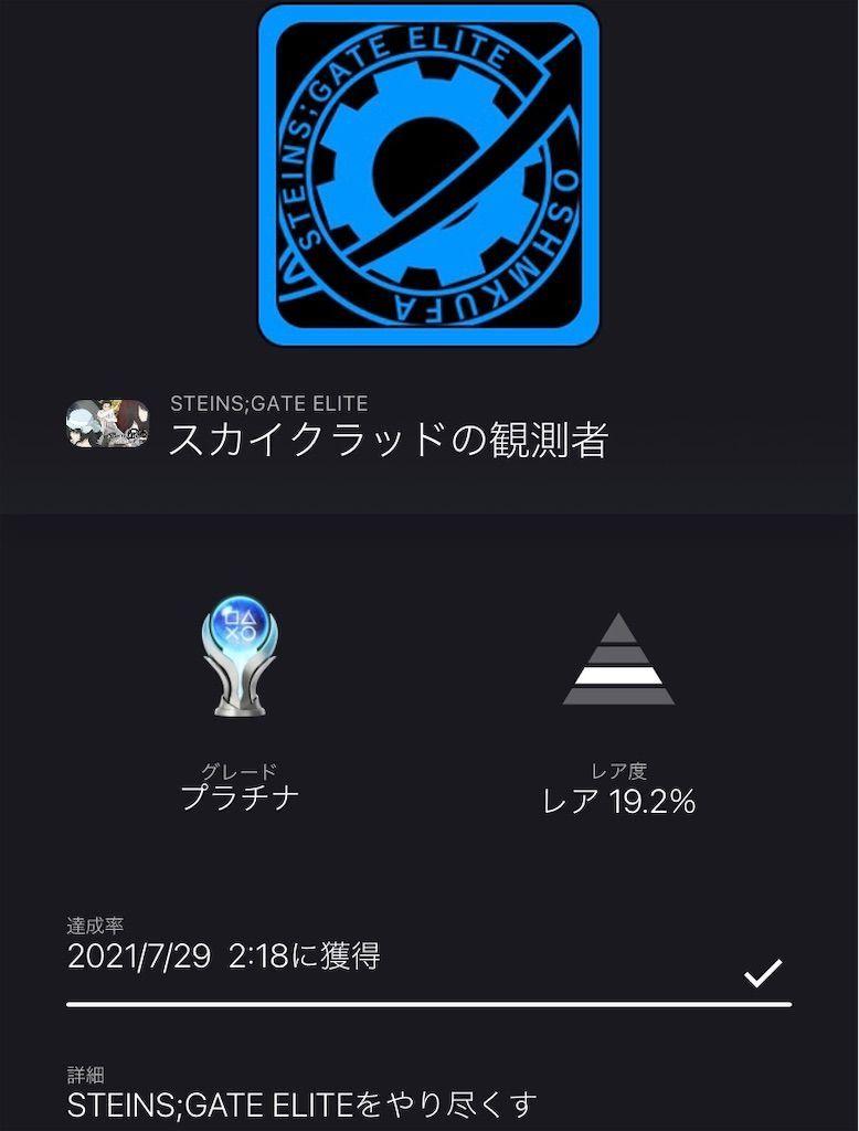 f:id:tatsutatsu2150:20210804180055j:plain