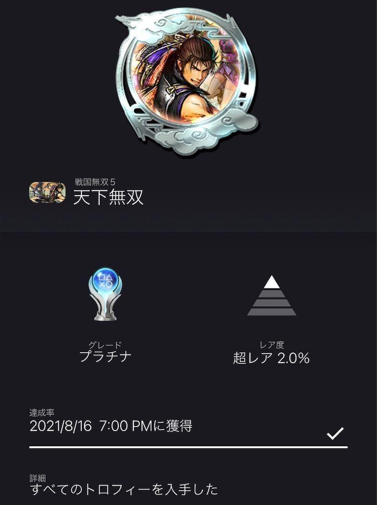 f:id:tatsutatsu2150:20210817125649j:plain