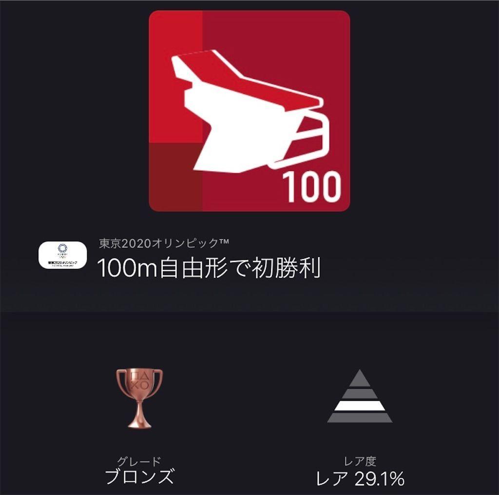f:id:tatsutatsu2150:20210823035240j:plain
