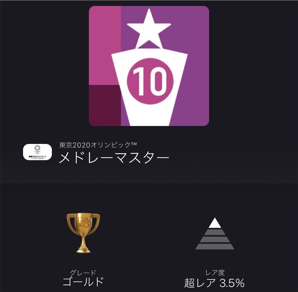 f:id:tatsutatsu2150:20210823035822j:plain