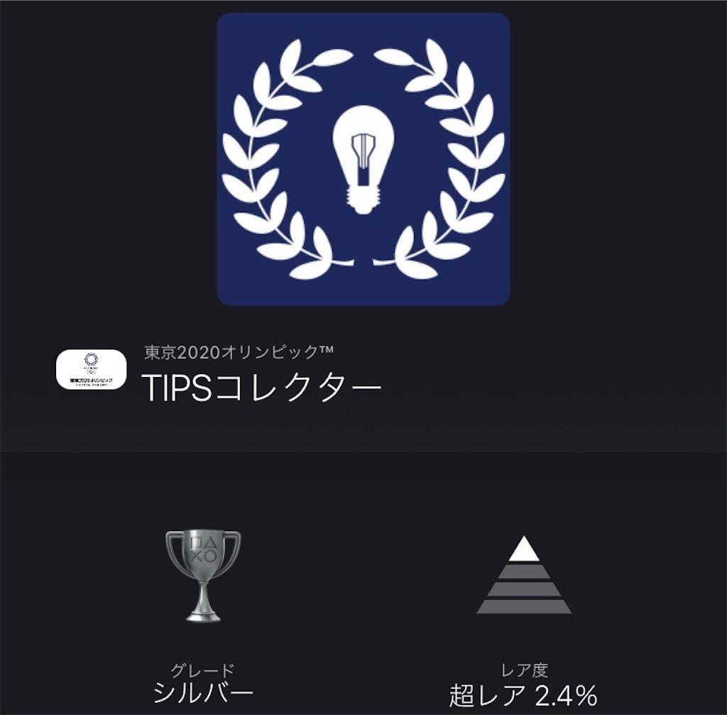 f:id:tatsutatsu2150:20210823040306j:plain