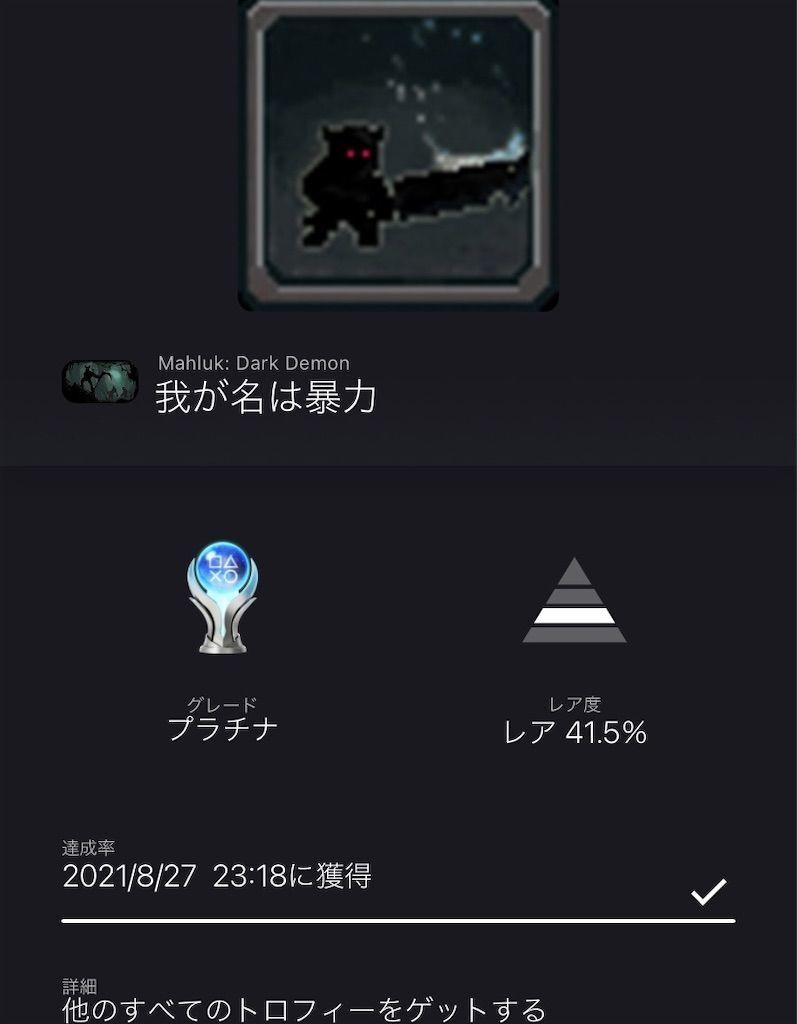 f:id:tatsutatsu2150:20210909171253j:plain