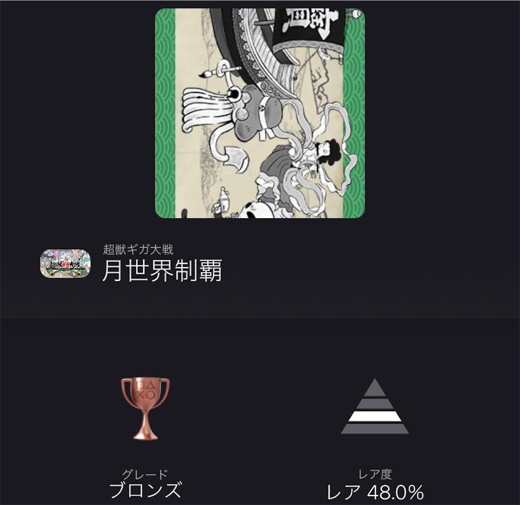 f:id:tatsutatsu2150:20210913203805j:plain