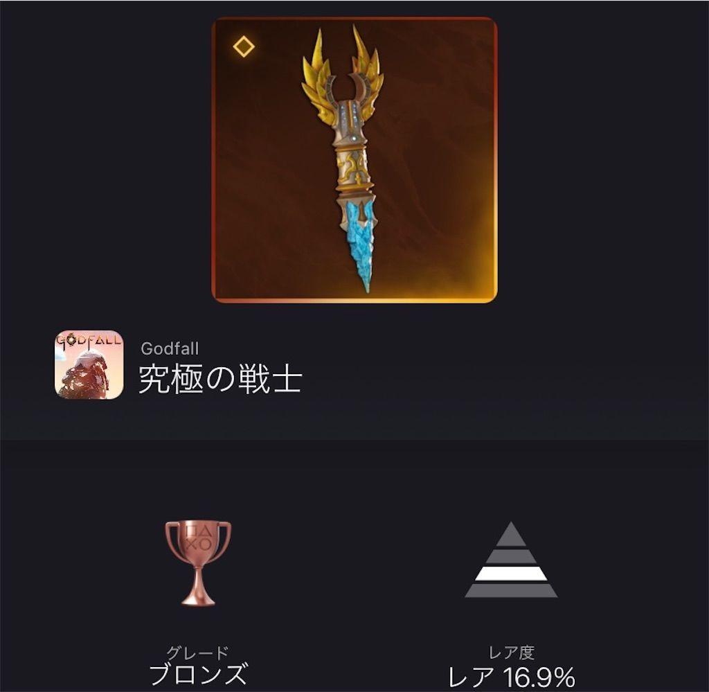 f:id:tatsutatsu2150:20211004023941j:plain