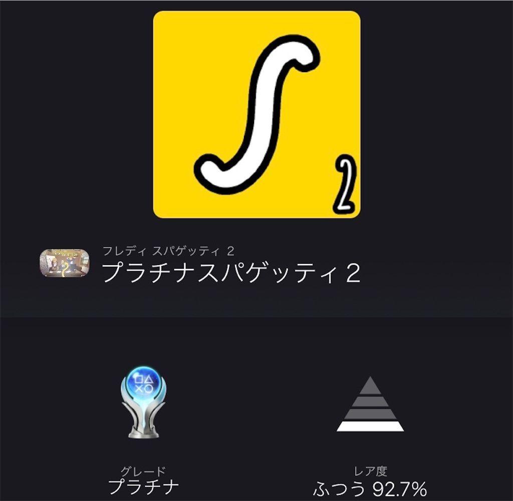 f:id:tatsutatsu2150:20211004052550j:plain