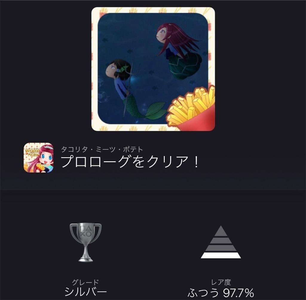 f:id:tatsutatsu2150:20211007145055j:plain