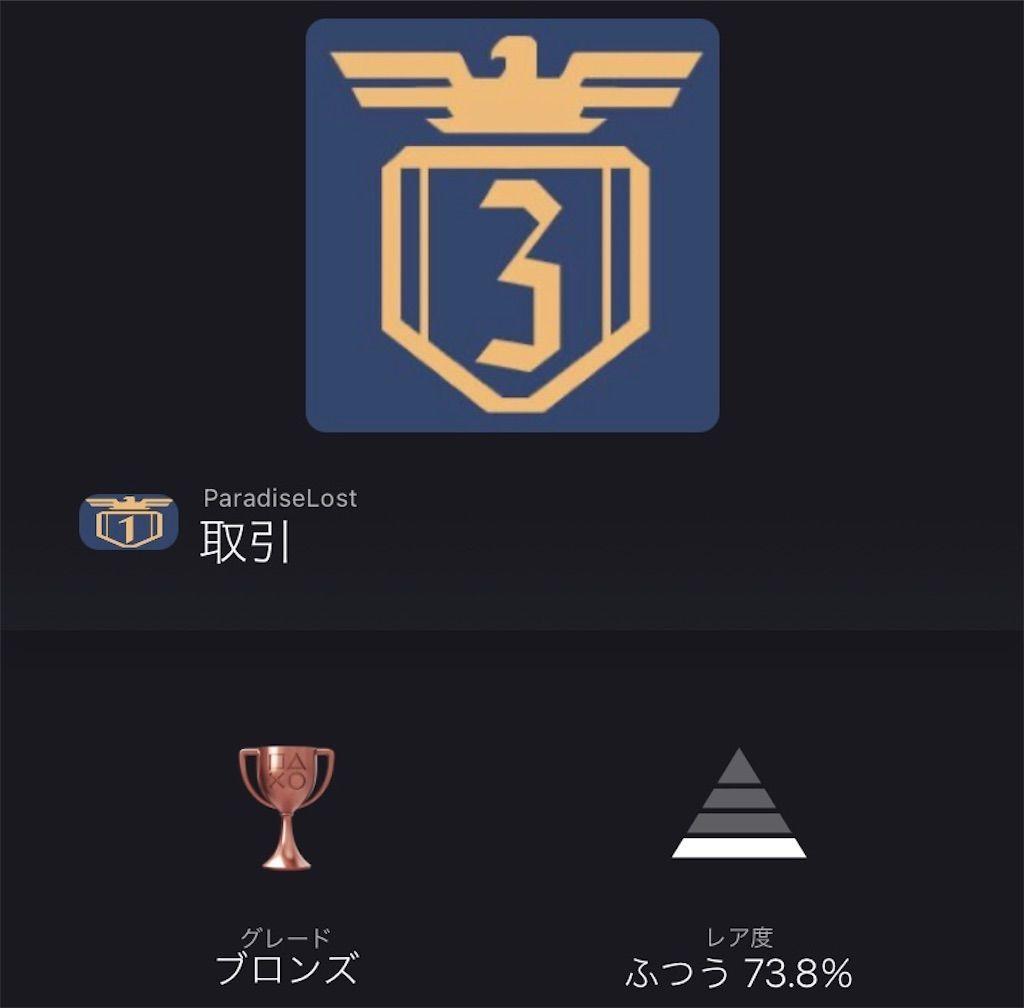 f:id:tatsutatsu2150:20211011043448j:plain