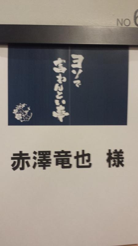 f:id:tatsuya-akazawa:20150206144100j:image:w360:left