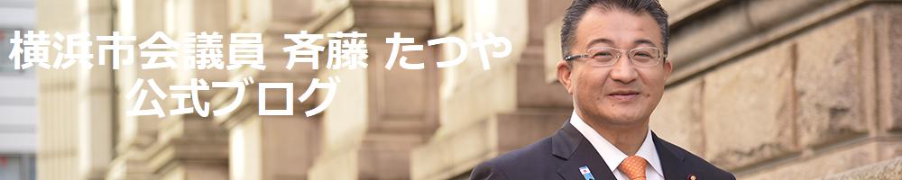 横浜市会議員斉藤達也(さいとうたつや)公式ブログ