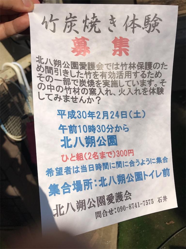 f:id:tatsuya-saito:20180210165640j:image