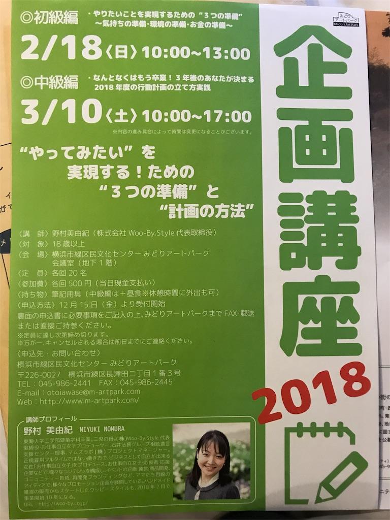 f:id:tatsuya-saito:20180219013707j:image