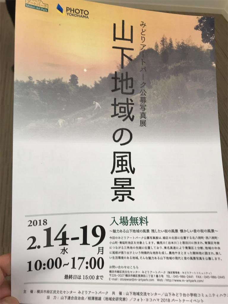 f:id:tatsuya-saito:20180219075919j:image