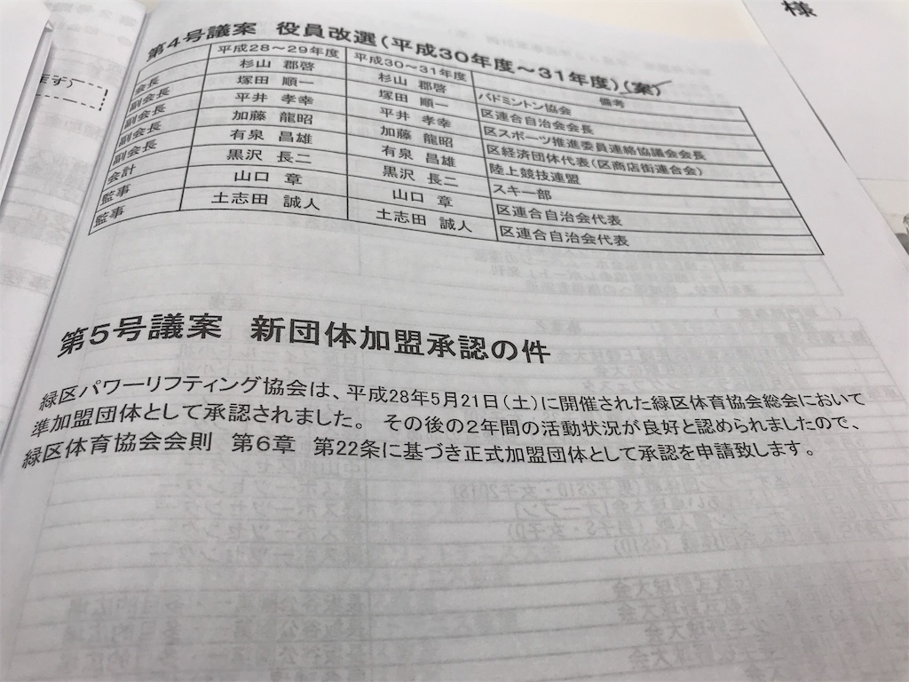 f:id:tatsuya-saito:20180520090412j:image