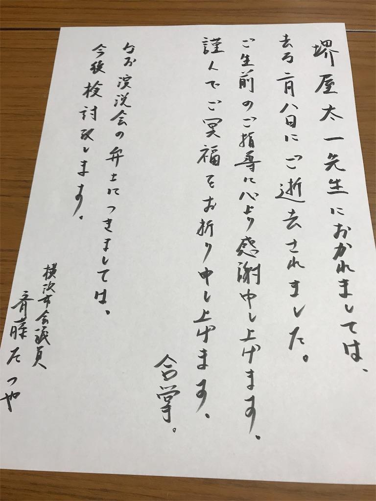 f:id:tatsuya-saito:20190210173751j:image