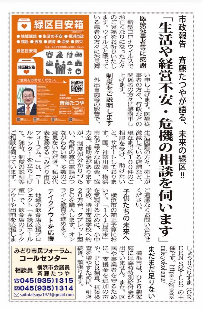 f:id:tatsuya-saito:20200525074937j:image
