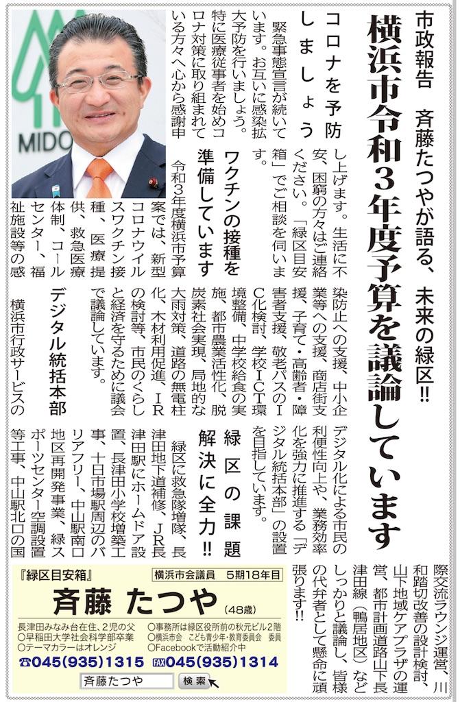 f:id:tatsuya-saito:20210211101315j:image