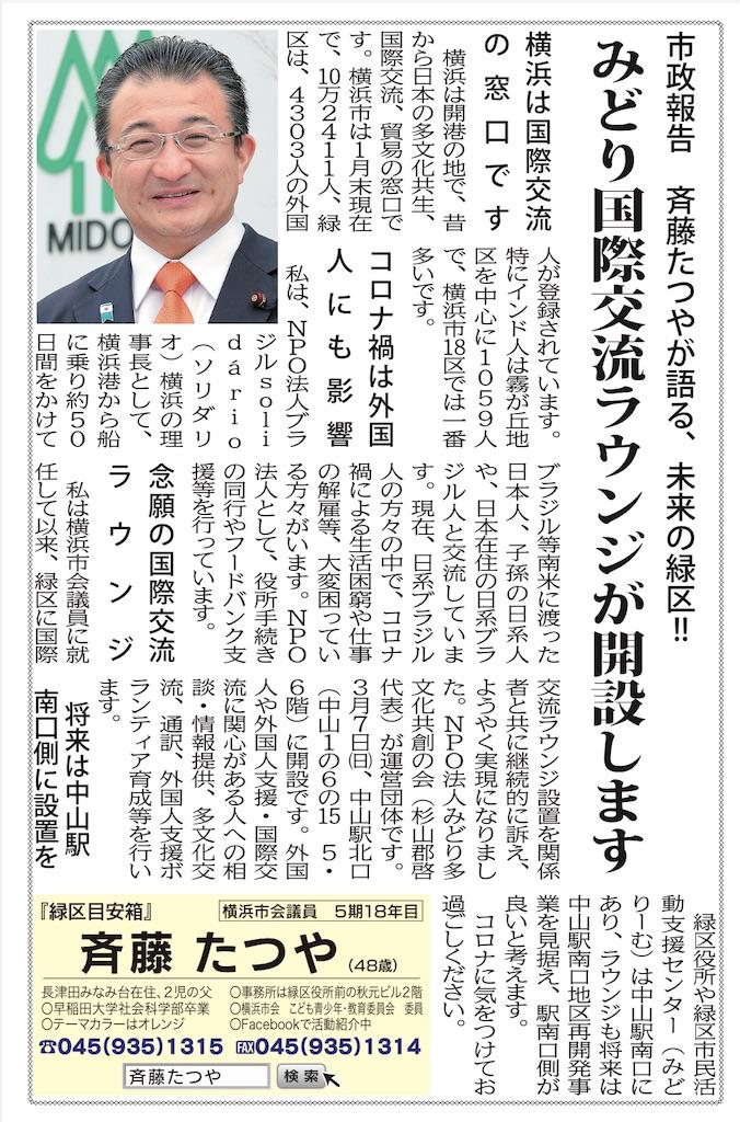 f:id:tatsuya-saito:20210305085306j:image