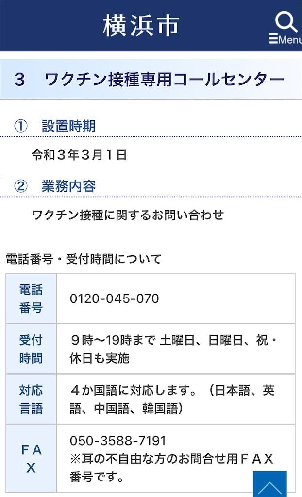 f:id:tatsuya-saito:20210317214658j:image