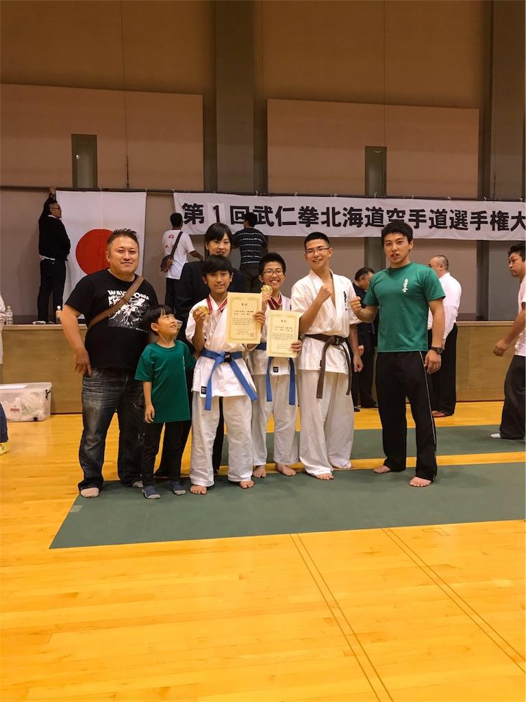 f:id:tatsuya_karate_mawasigeri_060110:20170924223914j:image