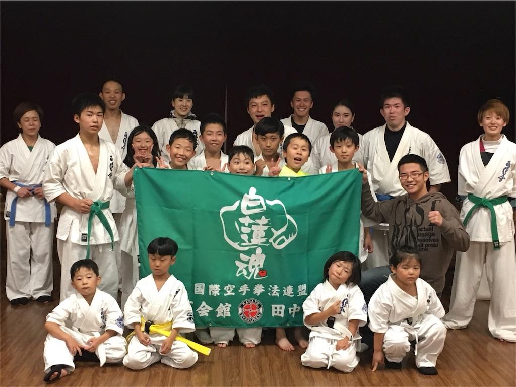 f:id:tatsuya_karate_mawasigeri_060110:20171011163727j:image