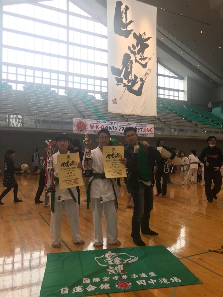 f:id:tatsuya_karate_mawasigeri_060110:20180401180956j:image