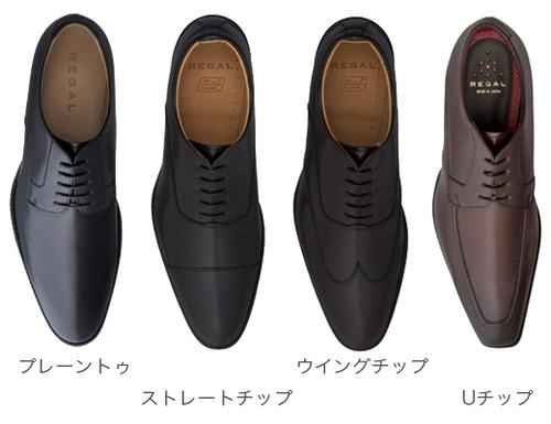 革靴 つま先の種類