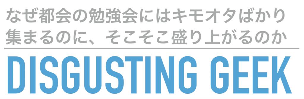 f:id:tatsuyakaiji:20170326141131p:plain