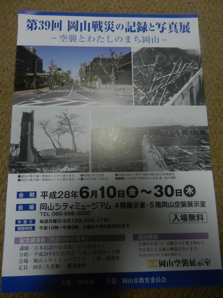 f:id:tatsuyakawakami:20160628213317j:plain