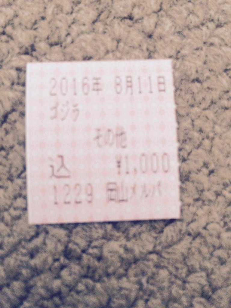 f:id:tatsuyakawakami:20160811172133j:plain