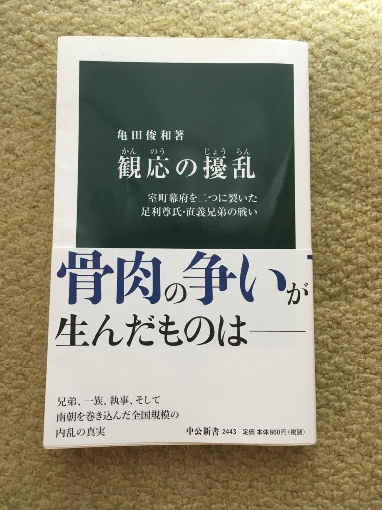 亀田俊和「観応の擾乱」を読んで...
