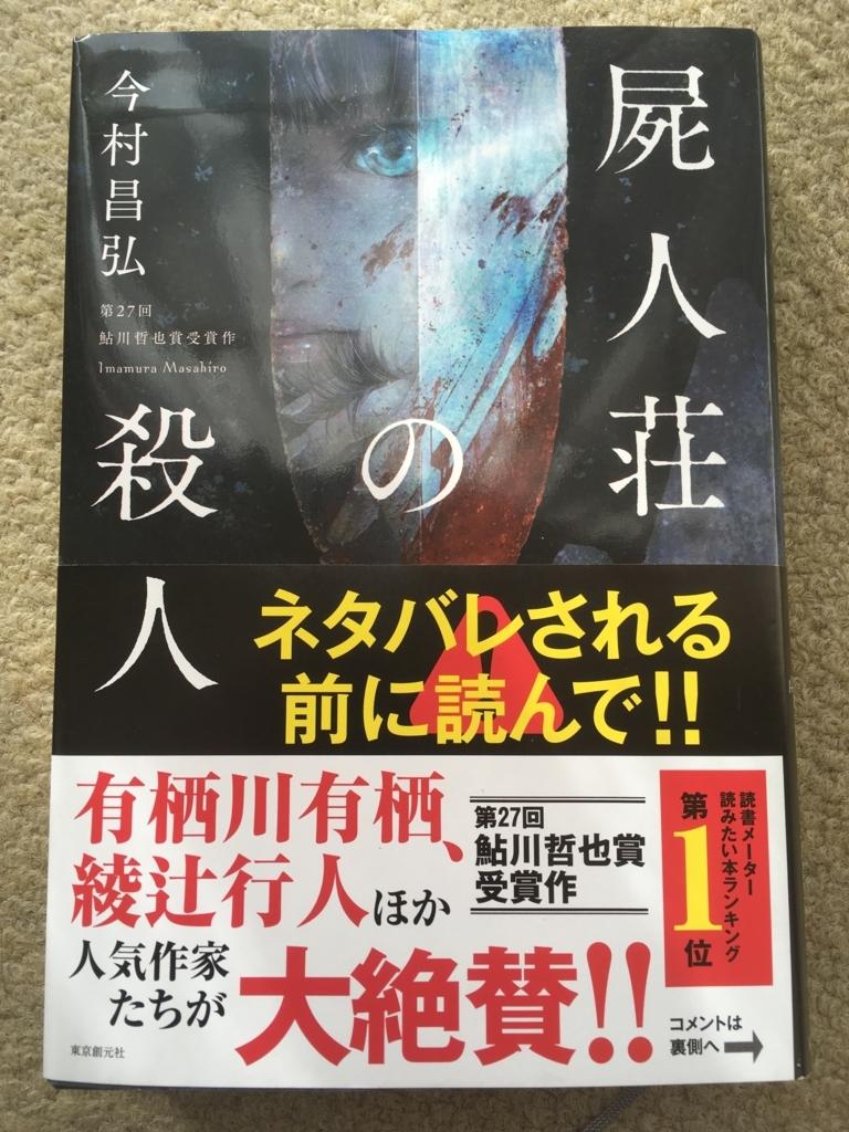 f:id:tatsuyakawakami:20180112100846j:plain