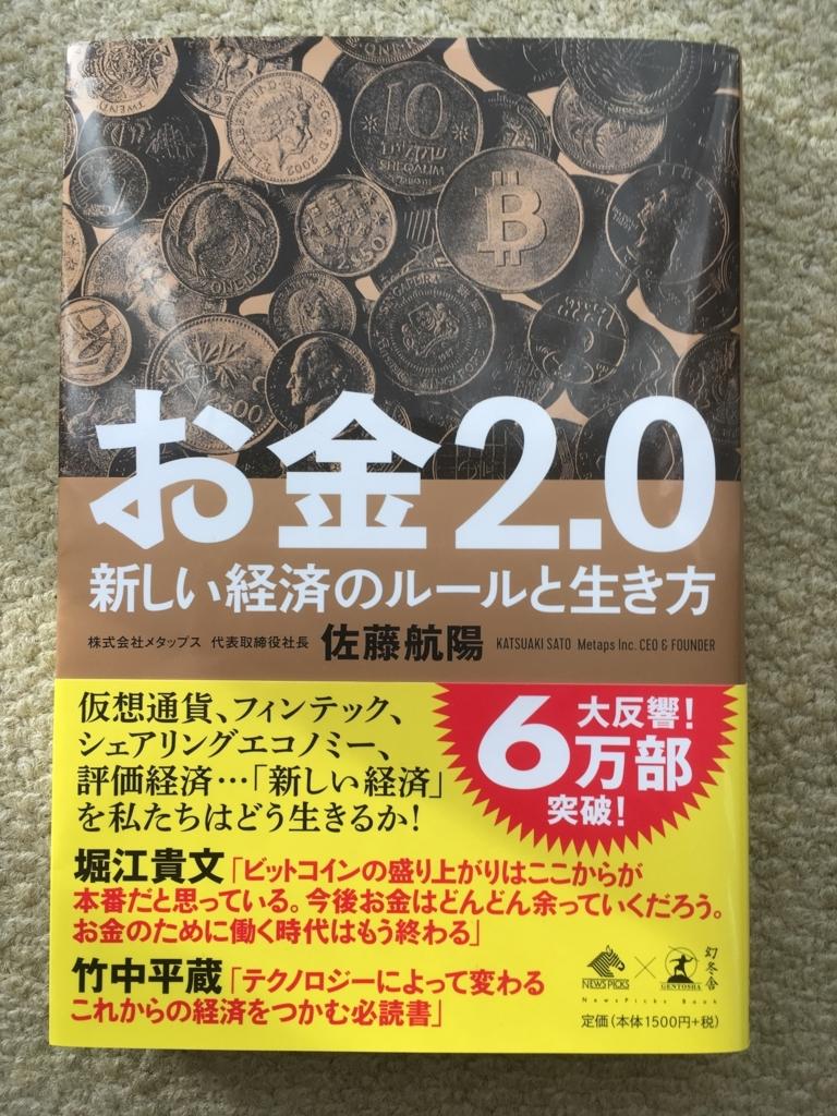 f:id:tatsuyakawakami:20180209084250j:plain