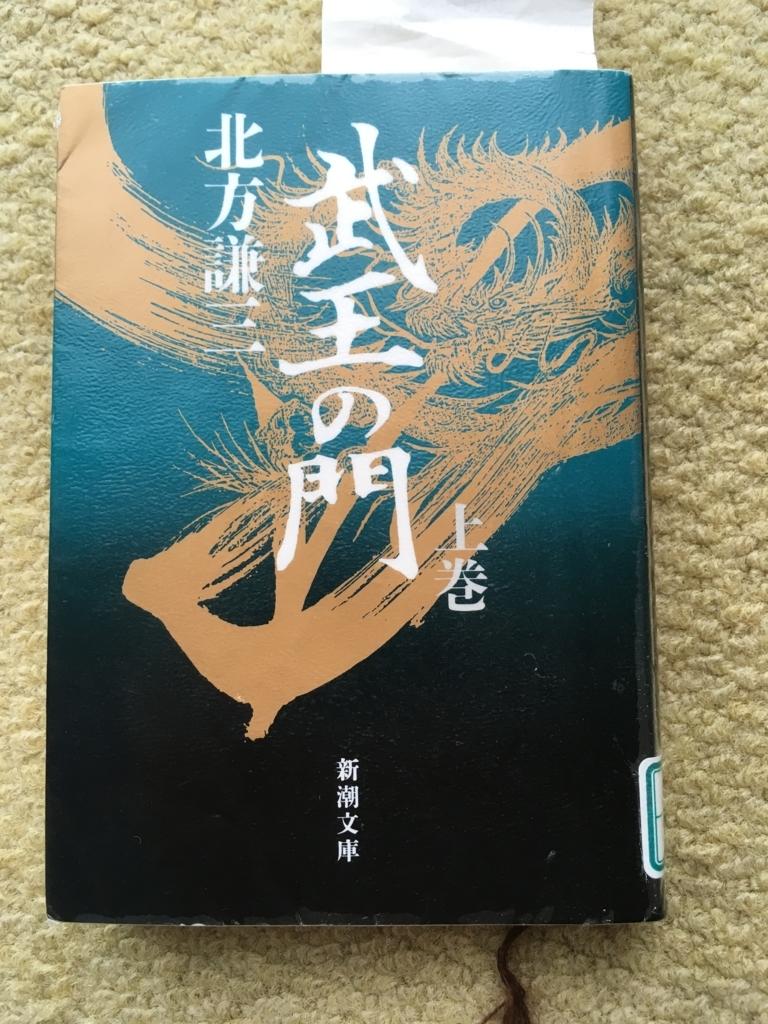 f:id:tatsuyakawakami:20180826221557j:plain