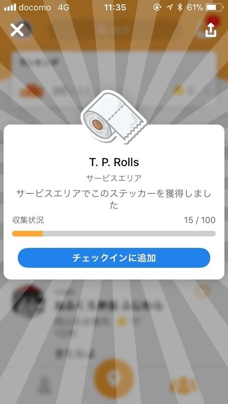 f:id:tatsuyakawakami:20181020181631j:plain
