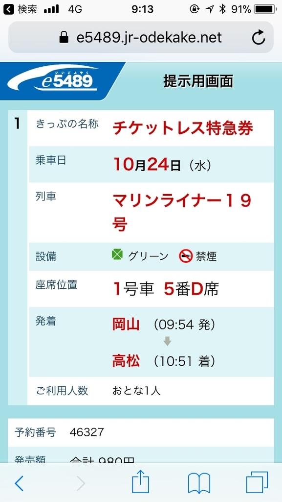 f:id:tatsuyakawakami:20181101181410j:plain