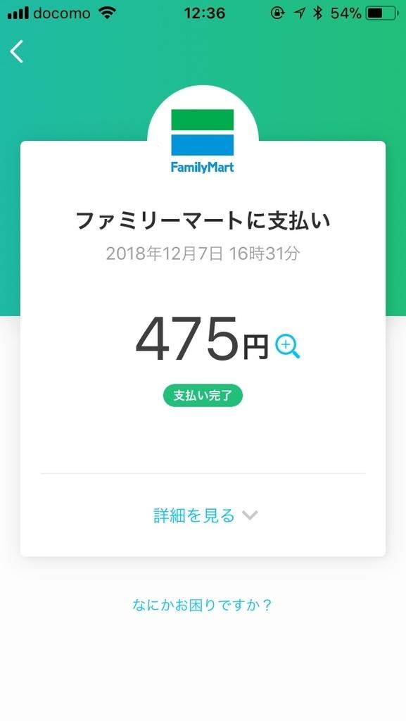 f:id:tatsuyakawakami:20181209130543j:plain