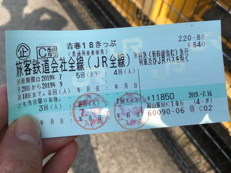 f:id:tatsuyakawakami:20190803193837j:plain