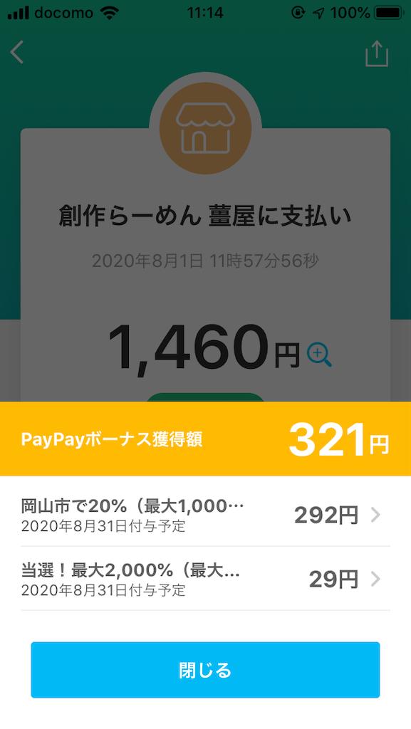 f:id:tatsuyakawakami:20200803111426p:image