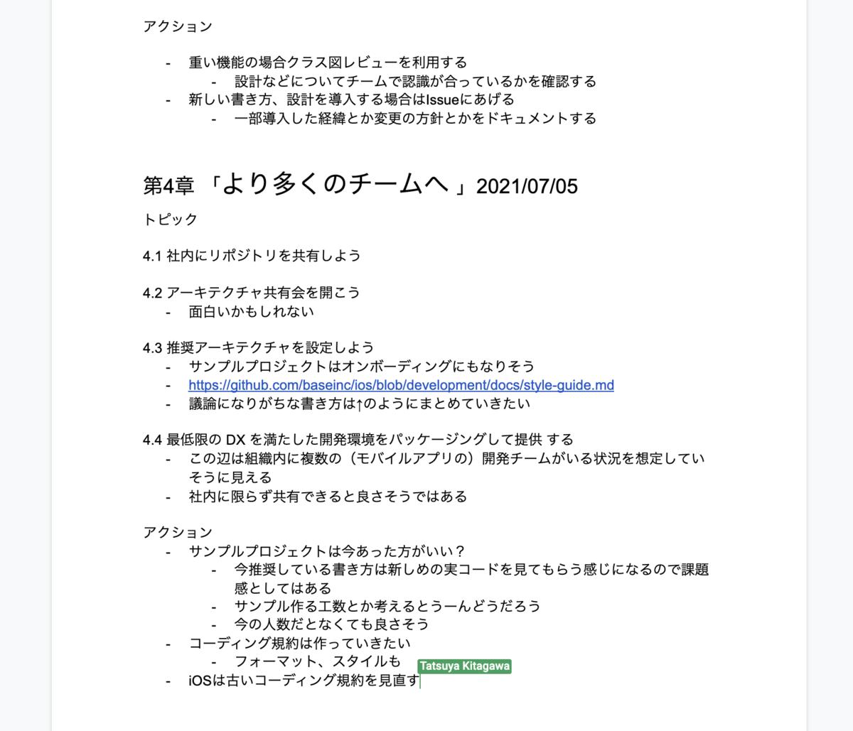 f:id:tatsuyakit:20210914145815p:plain