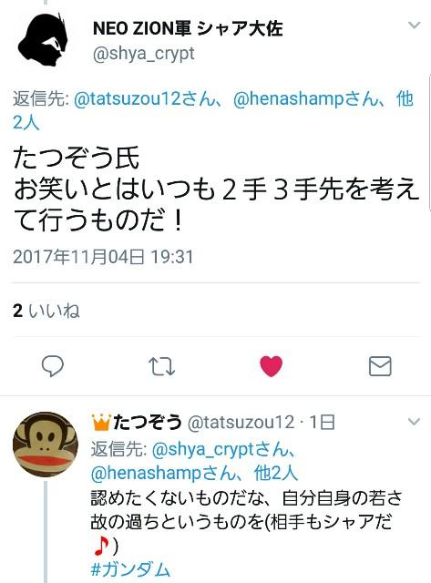 f:id:tatsuzou12:20171105225946j:image