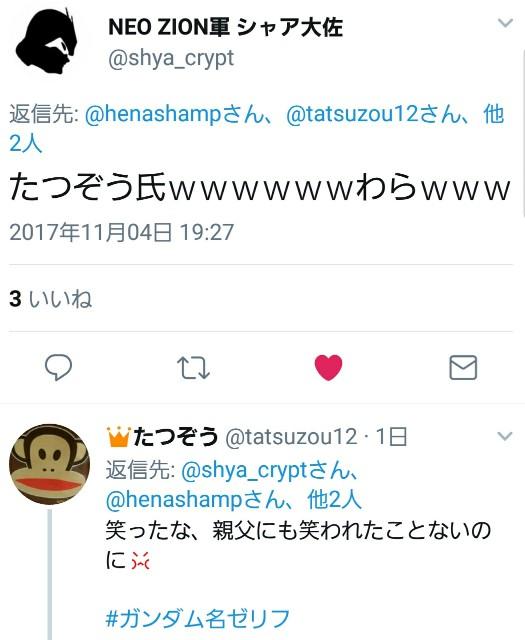 f:id:tatsuzou12:20171105231142j:image
