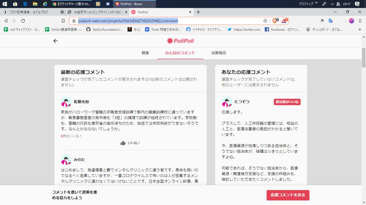 f:id:tatsuzou12:20200410232003p:plain