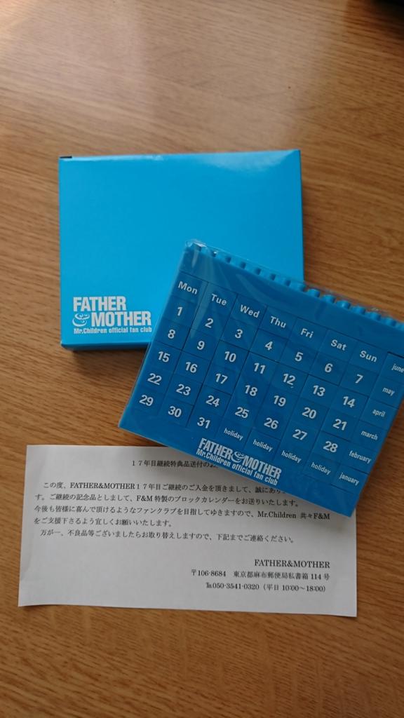 f:id:tattan-chan:20170404140956j:plain