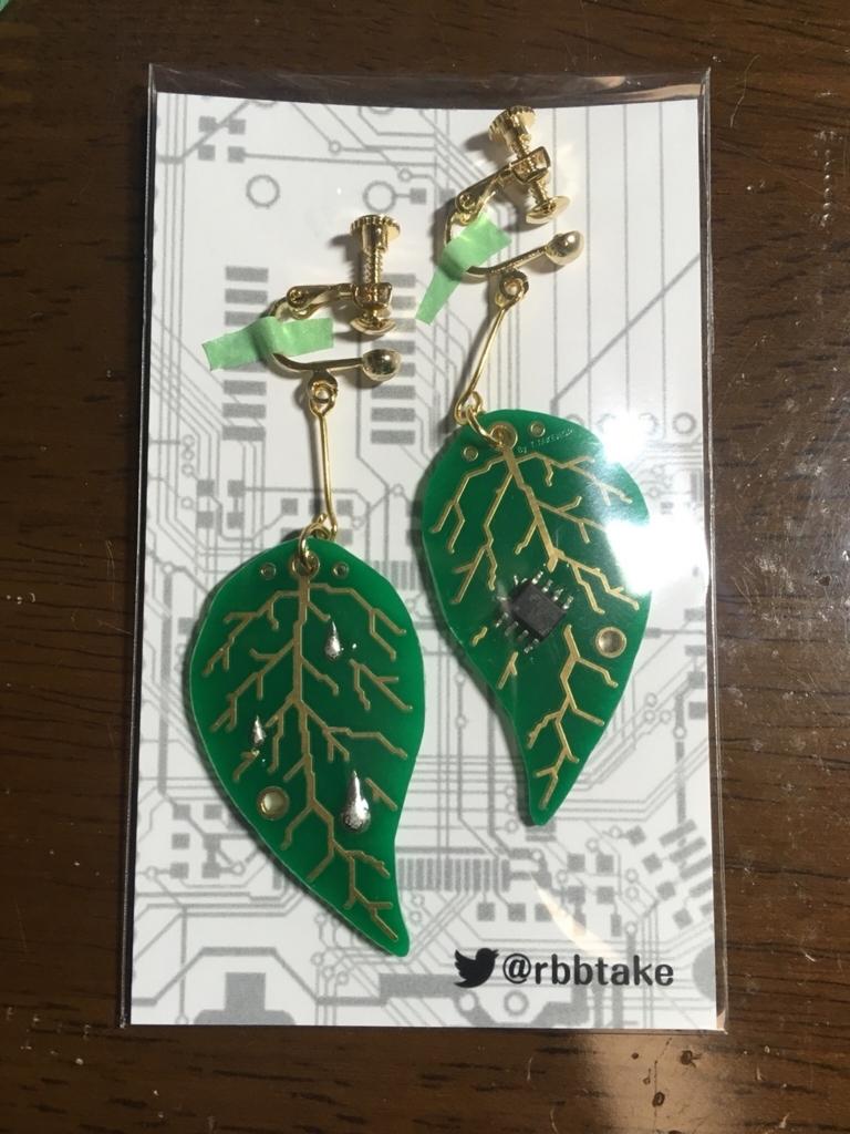 f:id:tattatatakemori:20171202101909j:plain