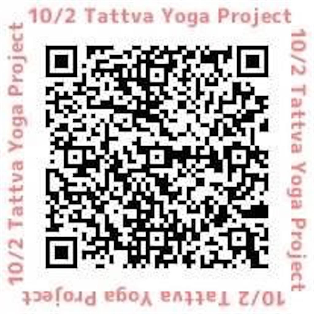f:id:tattvayogaproject:20190831235114j:image