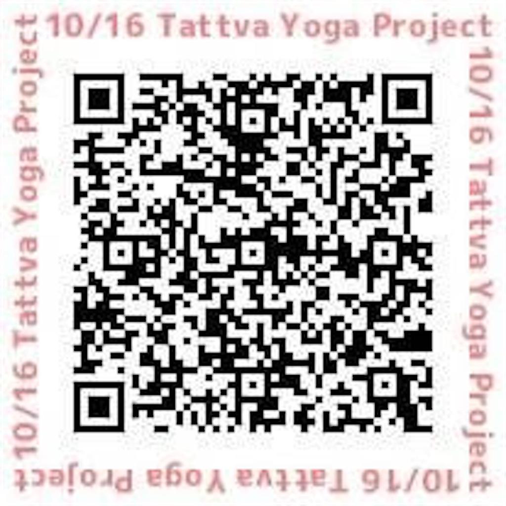 f:id:tattvayogaproject:20190831235137j:image