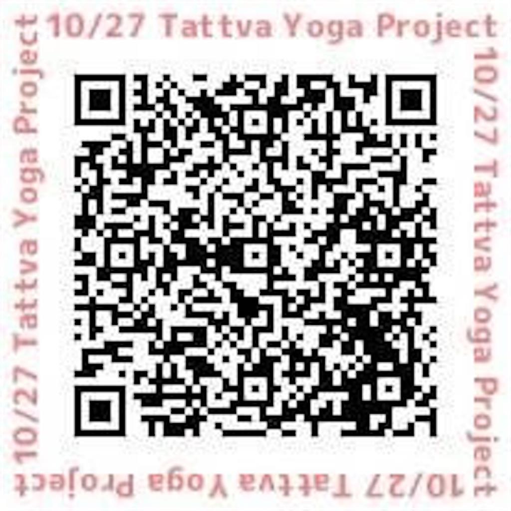f:id:tattvayogaproject:20190831235156j:image