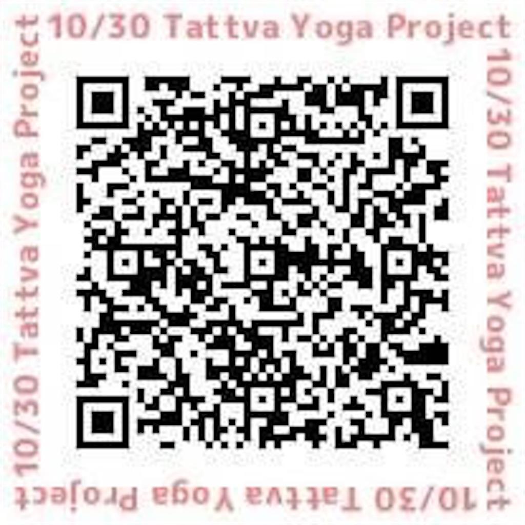 f:id:tattvayogaproject:20190831235212j:image