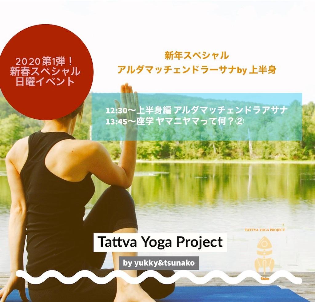 f:id:tattvayogaproject:20200112183643j:image