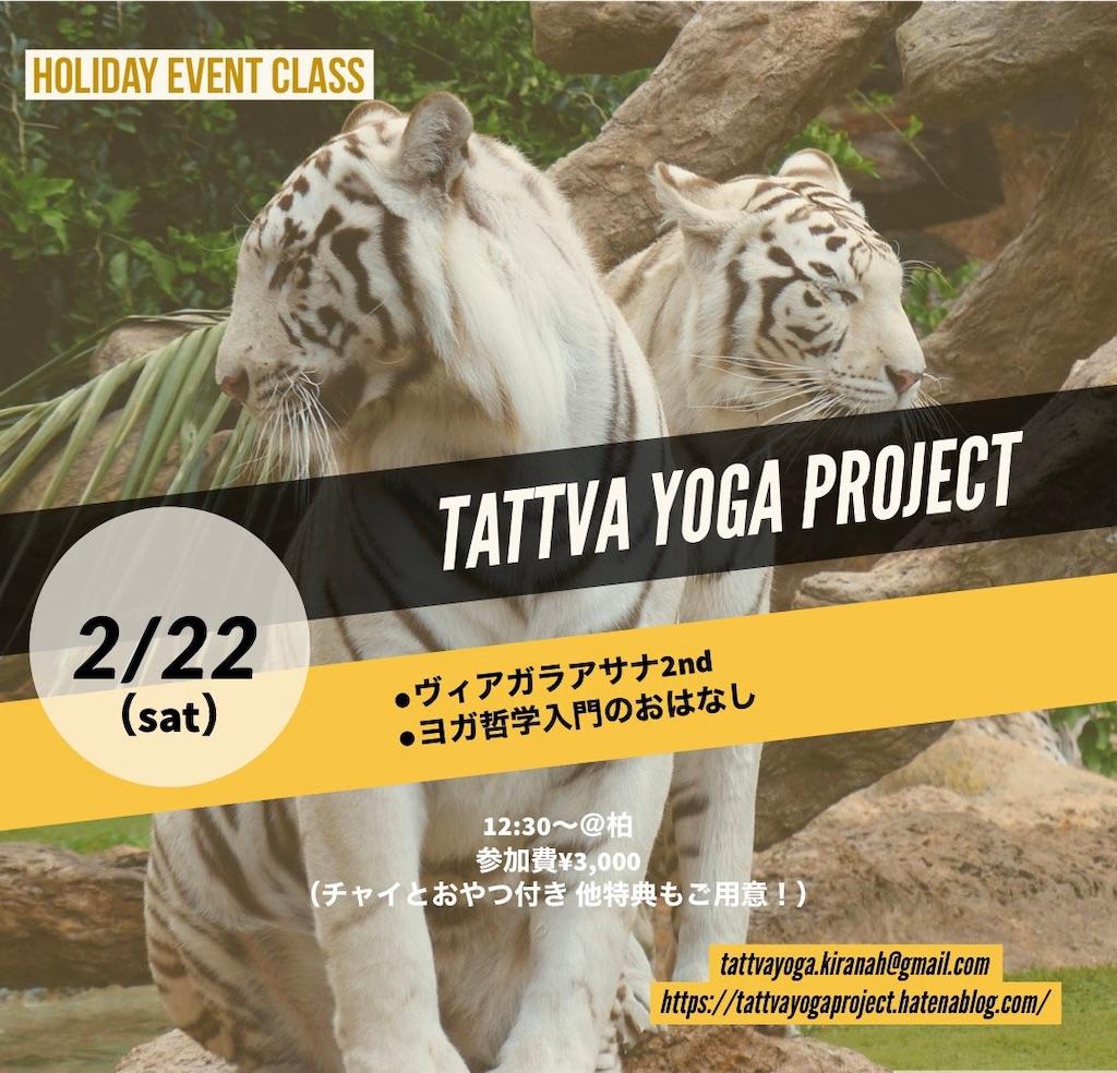 f:id:tattvayogaproject:20200221122024j:image